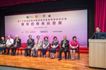 17th China, Taiwan, HK and Macau Education Conference Photo-6