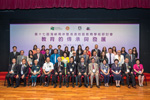 17th China, Taiwan, HK and Macau Education Conference Photo-11