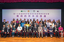 17th China, Taiwan, HK and Macau Education Conference