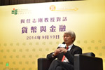 Dialogue with Professor Joseph Yam: 貨幣與金融 Photo-3
