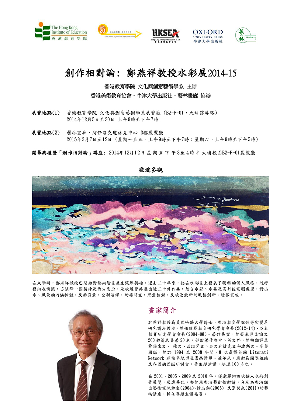Creative Relativity - An Exhibition of Watercolor Works 2014-15 by Professor Cheng Yin Cheong Opening Ceremony & Art Seminar