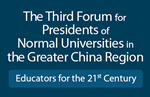 The Third Forum for Presidents of Normal Universities in the Greater China Region