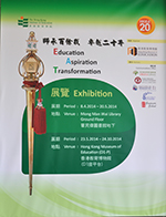 HKIEd 20th Anniversary Exhibition - Education, Aspiration, Transformation