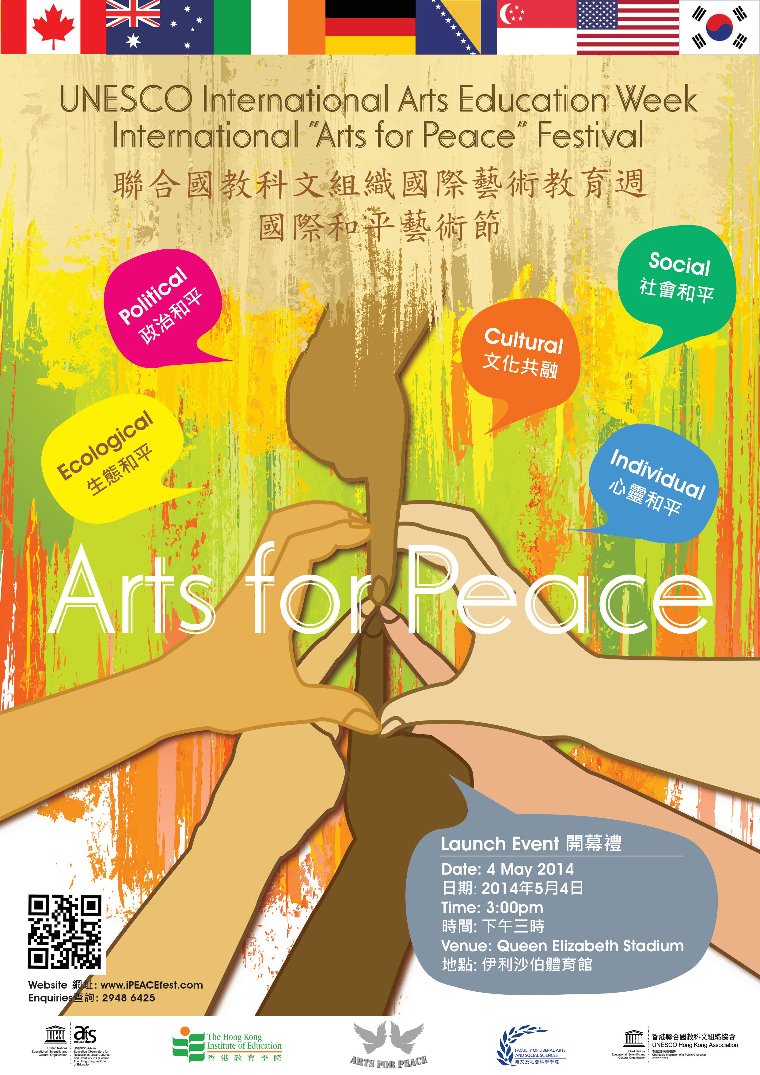 "UNESCO International Arts Education Week International ""Arts for peace\"" Festival"