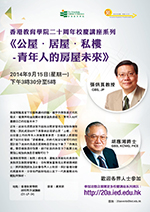 HKIEd 20th Anniversary Dialogue Series: Housing Future for the Younger Generation