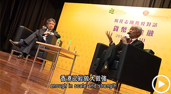 Dialogue with Professor Joseph Yam: 貨幣與金融