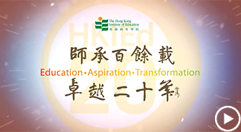 HKIEd 20th Anniversary: Education • Aspiration • Transformation