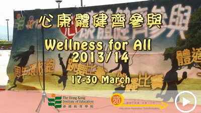 Wellness for All 2013/14